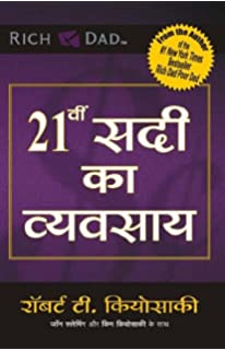 21vi Sadi Ka Vyvasaya (Hindi) price comparison at Flipkart, Amazon, Crossword, Uread, Bookadda, Landmark, Homeshop18