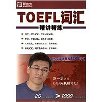 新东方TOEFL词汇精讲精练(主讲:俞敏洪 刘一男 2CD-ROM+1书)