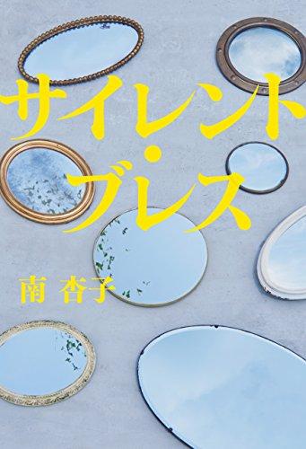 サイレント・ブレス (幻冬舎単行本)