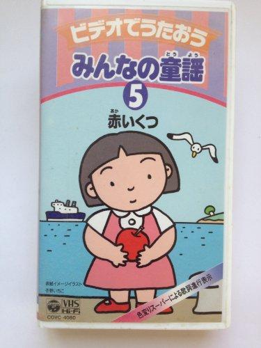 ビデオでうたおうみんなの童謡5[VHS]ビデオ感想・レビュー0この本を登録した読書家会員登録(無料)が必要ですナイスした人