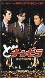 どチンピラ(1) [DVD]