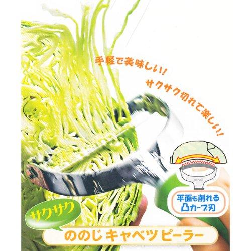 Win Nonoji Cabbage Peeler Cbp-01 compare
