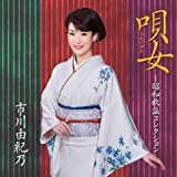 市川由紀乃 / 唄女(うたいびと)〜昭和歌謡コレクション