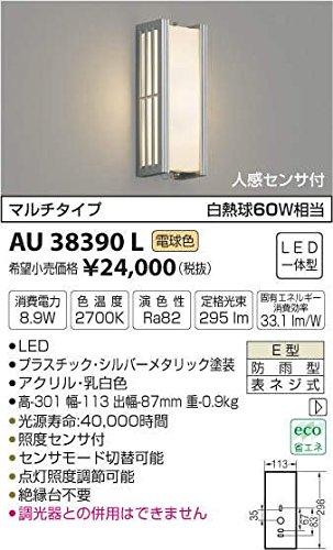 AU38390L 電球色LED人感センサ付アウトドアポーチ灯 B01GCAWLVM