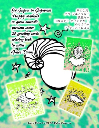 Read Online for Japan in Japanese Happy seashells in green emerald precious water 20 greeting cards coloring book by artist Grace Divine (Japanese Edition) PDF