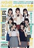 AKB48グループ ユニットじゃんけん大会公式ガイドブック2017 (FLASH増刊)
