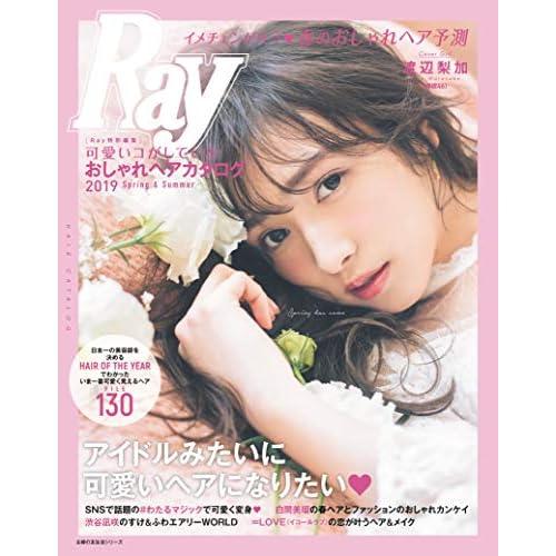 Ray おしゃれヘアカタログ 2019年春夏号 表紙画像