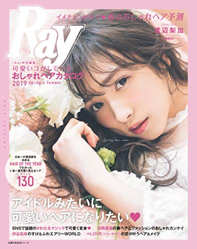 Ray おしゃれヘアカタログ 2019年春夏号 画像 A