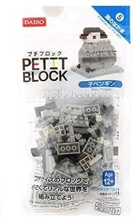 DAISO PETIT BLOCK Mini Block Friends of the sea Series Polar Bear NEW F//S