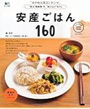 安産ごはん160 (エイムック 2636 ei cooking|health)