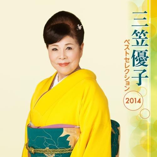 三笠優子 / 三笠優子 ベストセレクション2014の商品画像