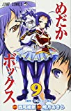 Medaka Box Vol. 9 (In Japanese)