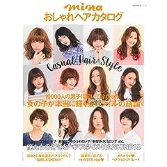 mina おしゃれヘアカタログ 表紙画像