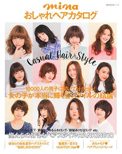 mina おしゃれヘアカタログ 最新号 表紙画像