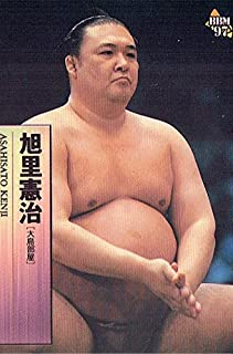 大相撲カード 1997年 BBM 旭里憲治<49> 大島部屋