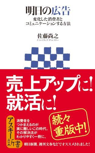明日の広告 変化した消費者とコミュニケーションする方法 (アスキー新書)