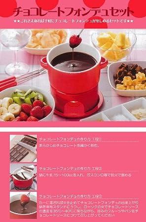 チョコレートフォンデュセット(かんたんレシピ付)