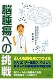 脳腫瘍への挑戦