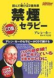 禁煙セラピー CD版 [セラピーシリーズ]