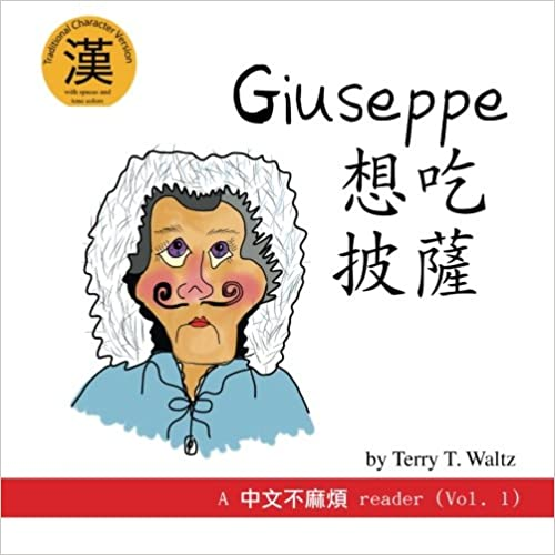 Book Giuseppe Xiang Chi Pisa!: Traditional Character version: Volume 1 (Zhongwen Bu Mafan)