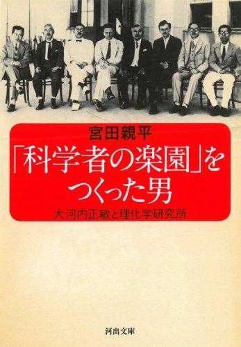 『「科学者の楽園」をつくった男』いま話題の理研の歴史
