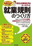 就業規則のつくり方 -会社と従業員を守るルールブック- (総務の仕事 これで安心)