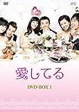 [DVD]愛してる DVD-BOX I