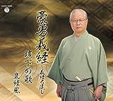 Keifu Motai - Gion Shouja Yoshitsune Yumi Nagashi / Gaika No Uta [Japan CD] COCA-16561