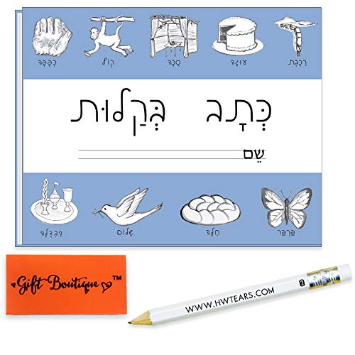Handwriting Without Tears Writing Children Award Winning Learning Activities for Students+Bonus Pencil for Little Hands+Gift Boutique Eraser (Hebrew Script)