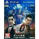 Ryu ga Gotoku Zero: Chikai no Basho (Chinese Sub) for PlayStation 4 [PS4]