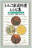 トルコ家庭料理レシピ集