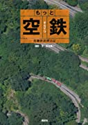 もっと 空鉄 ―鳥瞰鉄道探訪記― (らくらく本)