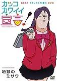 カッコカワイイ宣言! BEST SELECTION DVD