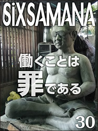 SIXSAMANA 30th The Reason You Work (Japanese Edition)