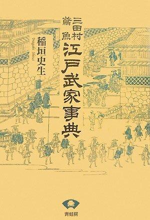 三田村鳶魚 江戸武家事典