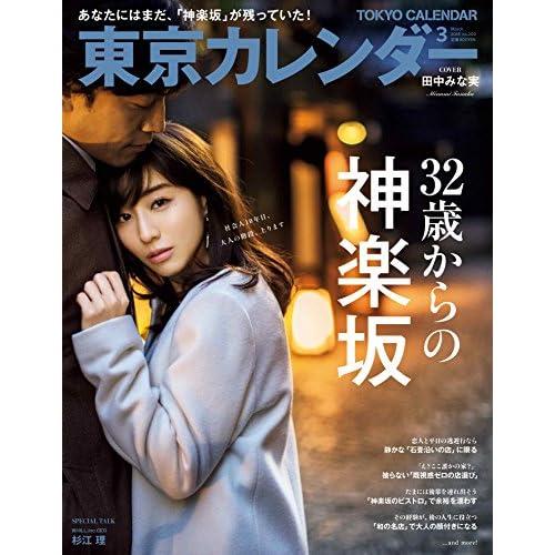 東京カレンダー 2018年3月号 表紙画像