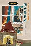 猫的事务所:宫泽贤治童话精选集(插图版)(日本儿童文学巨匠之作,收录《银河铁道之夜》、《风又三郎》等经典故事) (大人的童话)