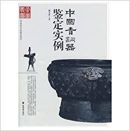 Book identify examples of Chinese bronze (paperback)