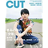 CUT カット 2019年9月号 カバーモデル:吉沢 亮 ‐ よしざわ りょう