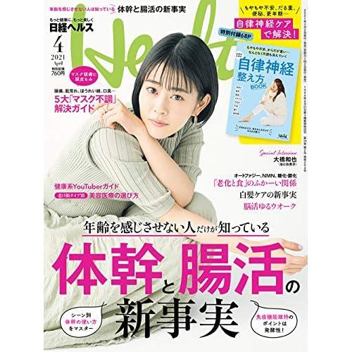 日経ヘルス 2021年 4月号 表紙画像