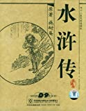 The Water Margin or Outlaws of the Marsh 9 DVD (Mandarin, Cantonese, English, Japanese) Collection's Edition