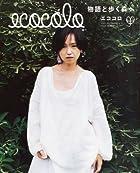 ecocolo (エココロ) 2011年 09月号 [雑誌]