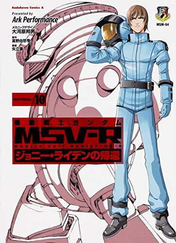 機動戦士ガンダムMSV-R ジョニー・ライデンの帰還 (10) (カドカワコミックス・エース)