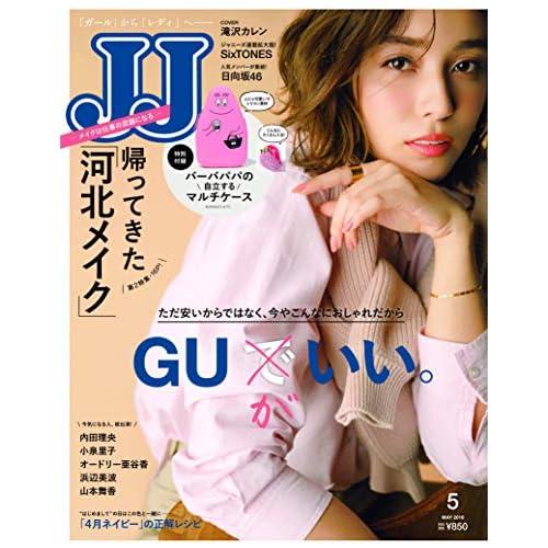 JJ 2019年5月号 表紙画像