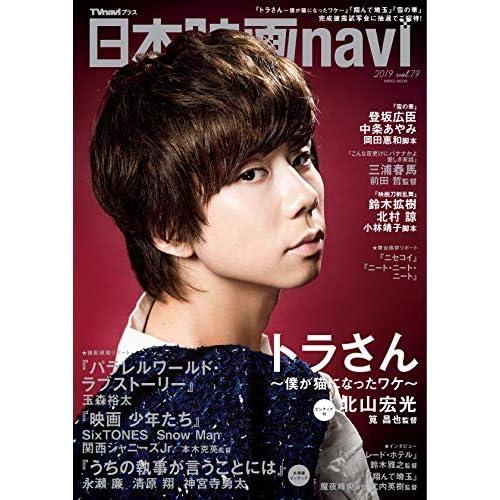 日本映画 navi Vol.79 表紙画像