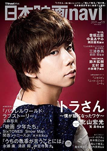 日本映画 navi Vol.79