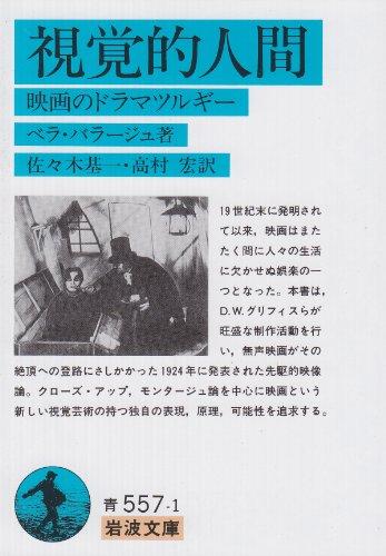 視覚的人間―映画のドラマツルギー (岩波文庫 青 557-1)