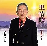 Katsuhiko Matsuda - Sato Jouka / Aniki Yo... [Japan CD] YZME-15059