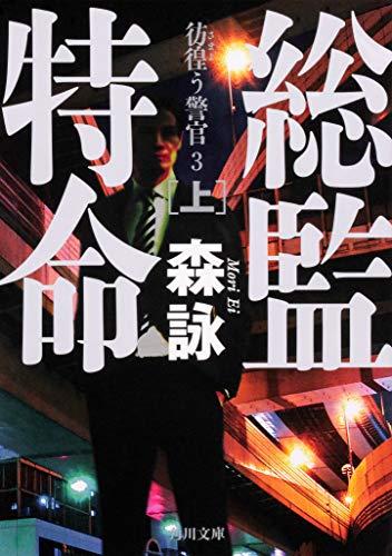 総監特命 上 彷徨う警官 3 (角川文庫)