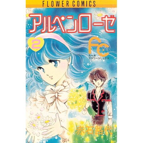 (2) (the Chao Flower Comics) Alpenrose (1984) ISBN: 4091313221 [Japanese Import]